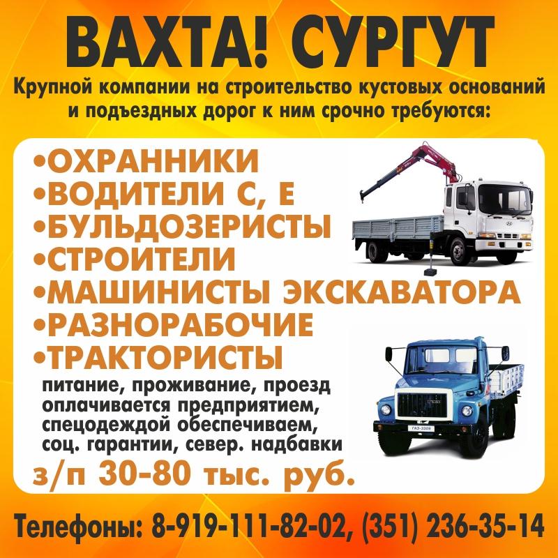Прокопьевске водитель вахта север от прямых работодателей усинск работу швеей