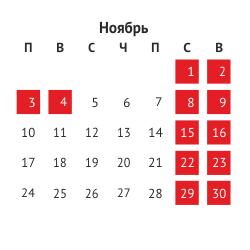 Официальные выходные и праздничные дни в ноябре 2018 года в России ( скачать календарь)