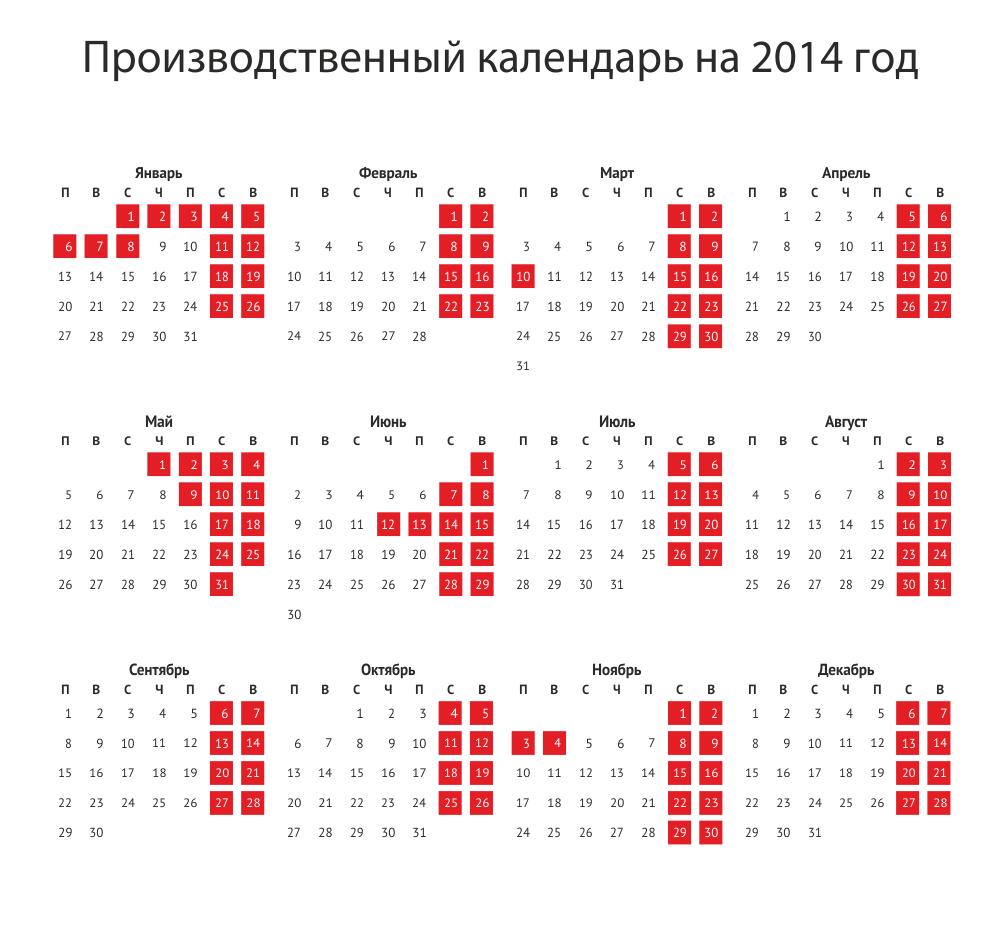 Календарь праздника в марте